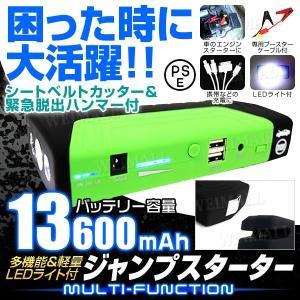 懐中電灯 ジャンプスターター モバイルバッテリー 12V 車用 エンジンスターター 13600mAh 緊急ハンマー シートベルトカッター LEDライト 大容量 充電器