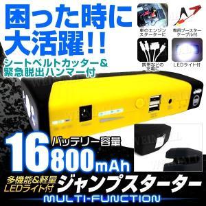 懐中電灯 ジャンプスターター モバイルバッテリー 12V 車用 エンジンスターター 16800mAh 緊急ハンマー シートベルトカッター LEDライト 大容量 充電器