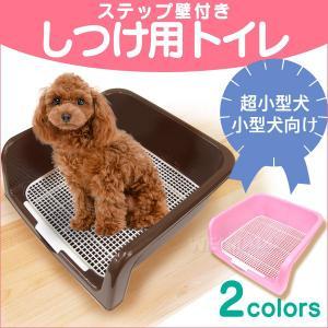 犬 トイレ トレーニング しつけ用ステップ壁付き メッシュ|tantobazarshop