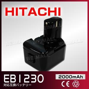 日立 バッテリー EB1230 EB1233対応 互換バッテリー 12V 社外品|tantobazarshop