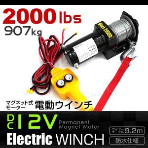 電動ウインチ 電動ホイスト 907kg 2000LBS DC12V|tantobazarshop