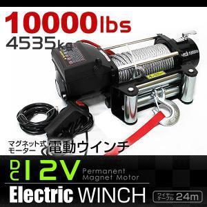 電動ウインチ 電動ホイスト DC12V 4537kg 10000LBS|tantobazarshop