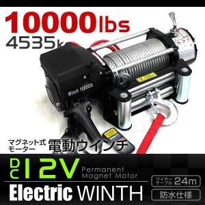 電動ウインチ 電動ホイスト 4537kg 10000LBS DC12V