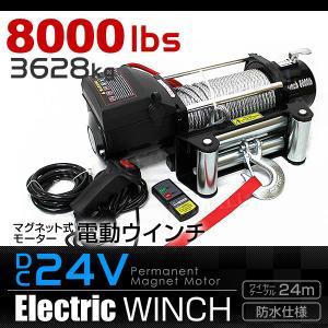 電動ウインチ 電動ホイスト 3629kg 8000LBS DC24V|tantobazarshop