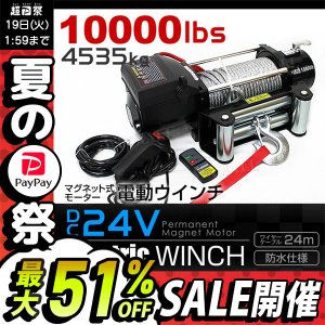電動ウインチ 電動ホイスト 4537kg 10000LBS DC24V|tantobazarshop