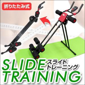 [送料無料/即日発送]  スポンジ部分に膝をのせて上下にスライドするだけで腹筋が鍛えられる!  腹筋...