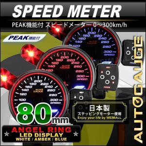 オートゲージ スピードメーター 80Φ エンジェルリング スモークレンズ ワーニング機能付 ピークホールド機能付|tantobazarshop