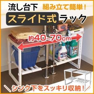 [送料無料/即日発送]  洗面台下をすっきり収納できる便利な収納棚です。 キッチンのシンク下で使うこ...