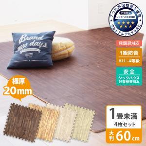 ジョイントマット 大判 60cm 4枚 ベビー マット 防音 騒音 吸収 厚さ2cm 赤ちゃん クッションマット 置くだけ|tantobazarshop