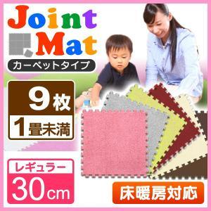 ジョイントマット 30cm 9枚 厚さ1cm ラグマット 洗える カーペット 床暖房対応 防音 フロアタイル 置くだけ サイドパーツ付|tantobazarshop