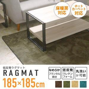 ラグ ラグマット 洗える マット カーペット 北欧 冬 約2畳 185×185cm ホットカーペット対応 床暖房対応 Mサイズ|tantobazarshop