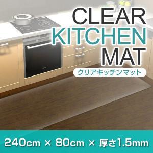 キッチンマット 拭ける 240×80  防水 撥水  滑り止め ビニール クリアマット 台所 透明 PVC フローリング 傷防止 床暖房の写真