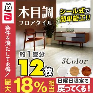 フロアタイル 木目 置くだけ シール フローリング材 接着剤不要 床材 傷防止 約1畳 12枚セット フローリング|tantobazarshop