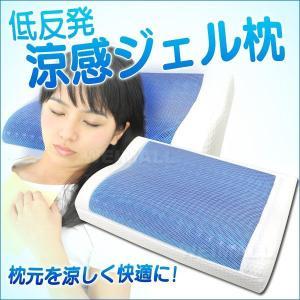 ジェル低反発枕 もっちり ふんわり ウレタン ジェルピロー 洗える枕カバー付き 冷感 ひんやり マクラの写真