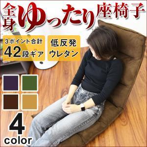 座椅子 高座 低反発 リクライニング リクライニング座椅子 インテリア コンパクト おしゃれ チェア 座いす 座イス 1人掛け|tantobazarshop