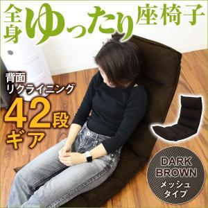 座椅子 リクライニング 低反発 ハイバック 高座椅子 メッシュ チェア 42段ギア 夏用 おしゃれ 1人掛け|tantobazarshop