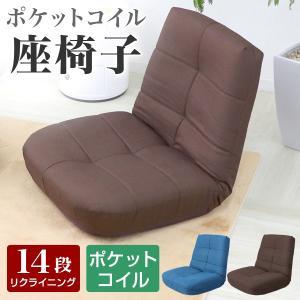 座椅子 リクライニング ポケットコイル 父の日 チェア 14段ギア おしゃれ コンパクト 1人掛け|tantobazarshop