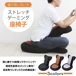 座椅子 リクライニング 低反発 メッシュ ゲーミング座椅子 姿勢矯正 ストレッチ ゲーム|tantobazarshop