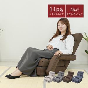 座椅子 リクライニング 肘掛付き ソファ おしゃれ クッション付き|tantobazarshop