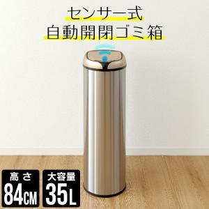 ゴミ箱 35L ダストボックス 全自動 センサー おしゃれ 自動開閉 スチール スリム リビング キッチン|tantobazarshop