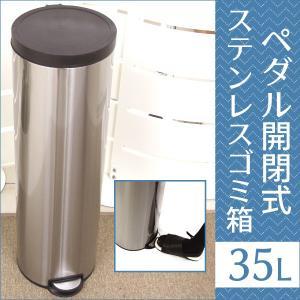 ゴミ箱 35L ダストボックス おしゃれ ペダル式 フタ付き スチール スリム リビング キッチン|tantobazarshop