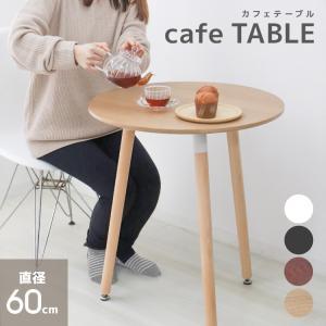 ラウンドテーブル 机  おしゃれ 丸形 ラウンド ダイニング テーブル 北欧風 ブラック ホワイト 直径:約60cm 送料無料|tantobazarshop