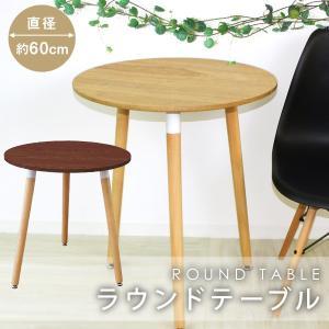 カフェテーブル 丸60cm ラウンド 机 北欧 ダイニングテーブル 円形 おしゃれ|tantobazarshop