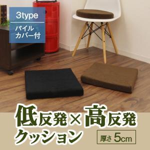 座布団 クッション 40×40 厚さ5cm 低反発 高反発 フロアクッション おしゃれ 円形 丸型 正方形 四角 北欧 モダン 椅子にも|tantobazarshop