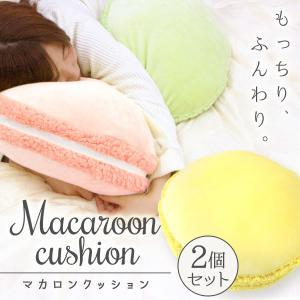 クッション マカロン かわいい もちもち 2個セット フロア ラウンドクッション 枕 さらさら インテリア|tantobazarshop