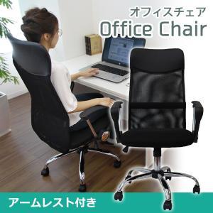 オフィスチェア 肘付 メッシュ パソコンチェア ハイバック 耐荷重150kg キャスター付き 肘掛 会議 椅子 おしゃれの写真