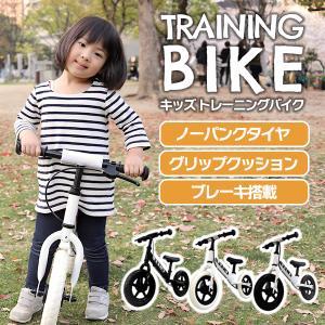 キッズバイク キックバイク 3歳から 子供用自転車 練習 バランスバイク ブレーキ付 ペダル無し 幼児 おもちゃ 送料無料 tantobazarshop