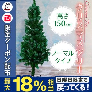 (即日発送) クリスマスツリー 150cm 木 ヌードツリー おしゃれ スリム 組立簡単 北欧 置物 店舗用 業務用 ショップ用|tantobazarshop