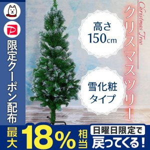 (即日発送) クリスマスツリー 150cm 木 雪化粧付き ヌードツリー 大きい おしゃれ スリム 組立簡単 北欧 置物 店舗用 業務用 ショップ用|tantobazarshop