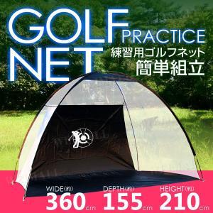 ゴルフネット 練習用 ゴルフ練習用ネット 大型 網 折りたたみ 据置タイプ 収納バッグ付き 送料無料|tantobazarshop