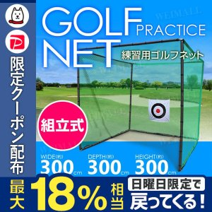 ゴルフネット 3m×3m 大型 練習用ゴルフネット 組立式 据置タイプ|tantobazarshop