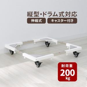 洗濯機置き台 洗濯機置台 洗濯機 台 キャスター付き ストッパー付 台車 新生活 ランドリー収納 洗濯機置き場収納 送料無料|tantobazarshop