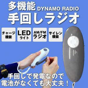 防災 ラジオ ライト 充電 手回し 防災グッズ 懐中電灯 LED LEDライト 携帯用 充電式 充電 充電式ledライト 防災ラジオ