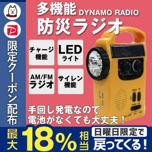 [送料無料/即日発送]  ソーラー&手回しで発電し、さらにラジオ機能も付いたLEDライトです。 いざ...
