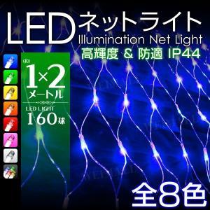 イルミネーション LED ネットライト ネットタイプ 160...
