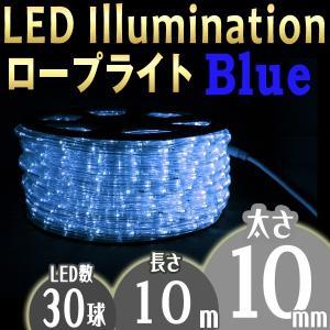 イルミネーション LED ロープライト 10m 青 ブルー 10mm 2芯 防水加工|tantobazarshop