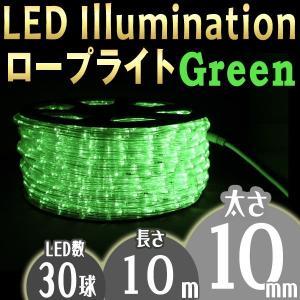 イルミネーション LED ロープライト 10m 緑 グリーン 10mm 2芯 防水加工|tantobazarshop