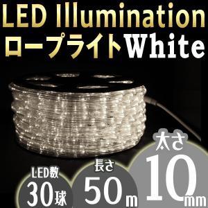 イルミネーション LED ロープライト 50m 白 ホワイト 10mm 2芯 防水加工|tantobazarshop