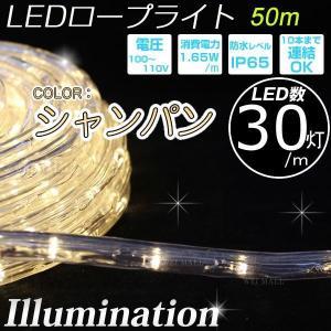 イルミネーション LED ロープライト 50m シャンパン 50mm 2芯 防水加工|tantobazarshop