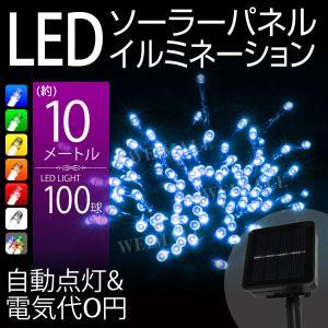 イルミネーション LED ライト ソーラー ガーデン 屋外 防滴 電飾 夜間自動点灯 100球 点灯...