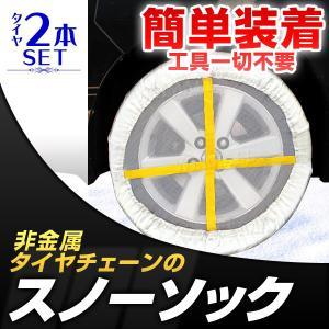 スノーソック タイヤチェーン 非金属 スノーチェーン 非金属タイヤチェーン 非金属チェーン サイズ選択|tantobazarshop