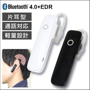 Bluetooth ワイヤレス イヤホン ヘッドセット 片耳 USB スマホ ハンズフリー 通話 4.0 超軽量 音楽再生 かんたん接続 USB充電 ドライブ|tantobazarshop