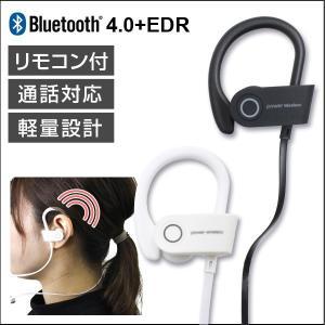 [送料無料/即日発送]  ワイヤレスで音楽や通話を楽しめる♪  Bluetooth対応のデバイスなら...