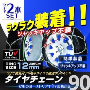 タイヤチェーン 金属 簡単 サイズ 適合表 有り 12mm ...