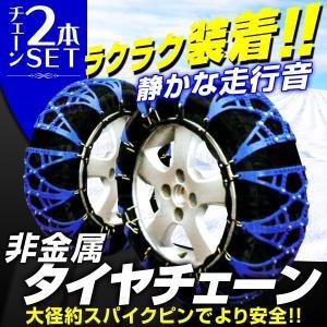 タイヤチェーン 非金属 簡単 サイズ ジャッキアップ不要 スノーチェーン 非金属チェーン 60サイズ 70サイズ 送料無料|tantobazarshop