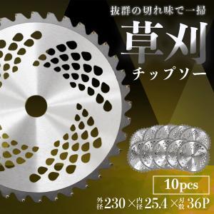 [送料無料/即日発送]  軽い!楽に刈れる!長く使える!草刈チップソー。 やわらかい雑草や芝生、竹や...